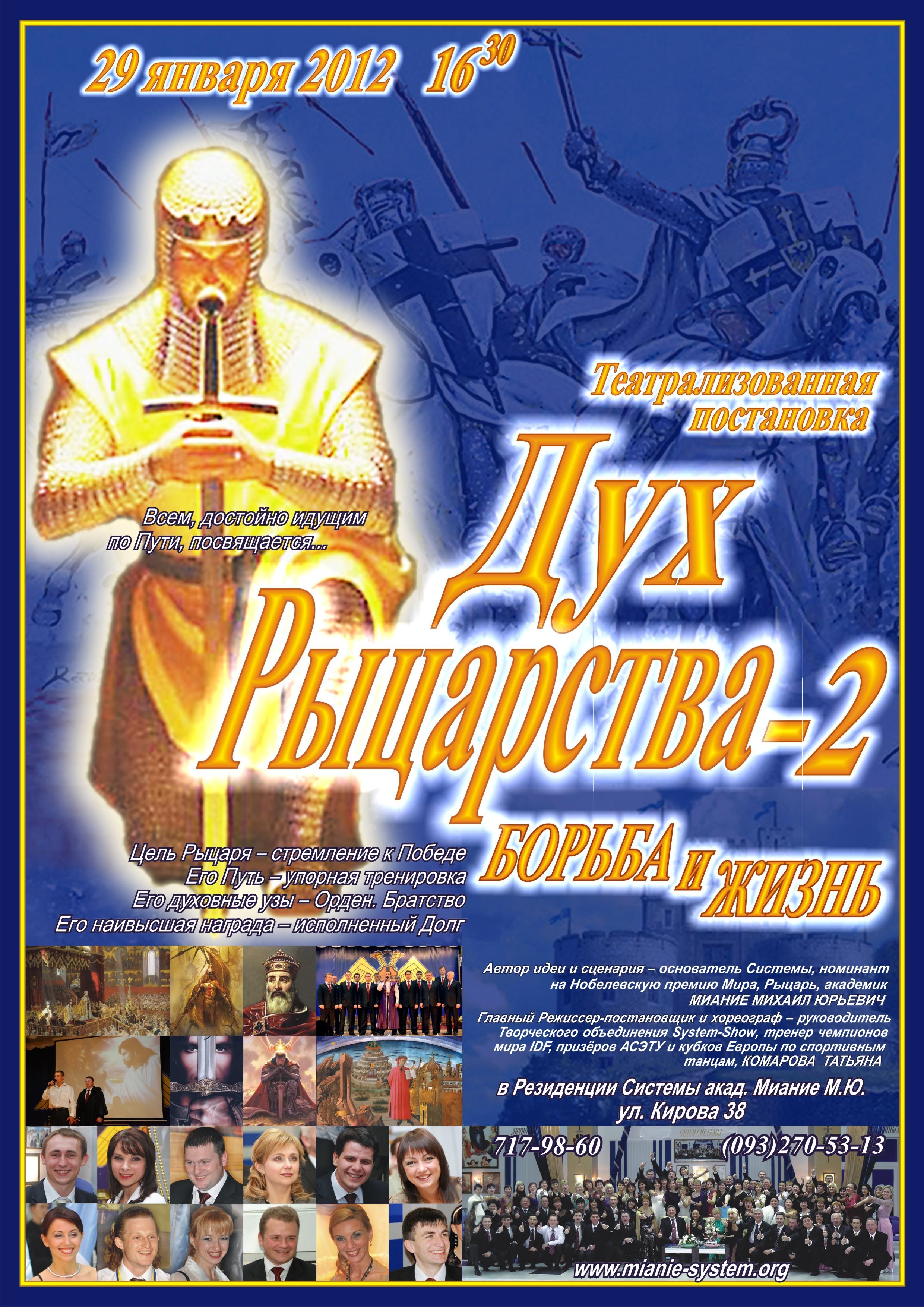 Афиша - Дух Рыцарства 2 . Борьба и Жизнь