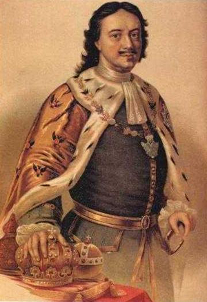 Пётр Первый Великий